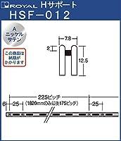 Hサポート 棚柱 【 ロイヤル 】AニッケルサテンめっきHSF-012-1200サイズ1200mm【7.8×12.5mm】シングルタイプ ≪要納期確認≫