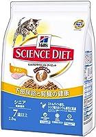 ヒルズのサイエンス・ダイエット キャットフード シニア 7歳以上 高齢猫用 長生き猫の健康維持 チキン 2.8kg