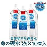 三重県奥伊勢産 命の硬水(2L×10本)