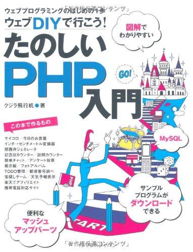 ウェブDIYで行こう! たのしいPHP入門の詳細を見る