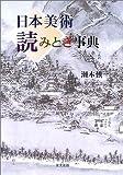 日本美術読みとき事典 (目の眼ハンドブック)
