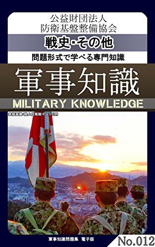 問題形式で学べる専門知識_軍事知識012(戦史・その他)