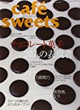cafe-sweets (カフェ-スイーツ) vol.166 (柴田書店MOOK) 画像