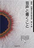叢書想像する平安文学 (第8巻)