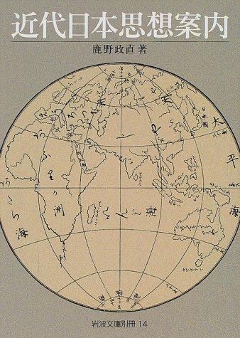 近代日本思想案内 (岩波文庫 (別冊14))の詳細を見る