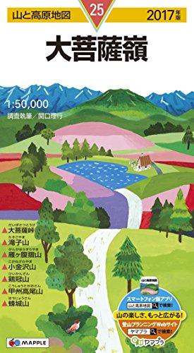 山と高原地図 大菩薩嶺 2017 (登山地図 | マップル)