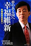 夢のある国へ-幸福維新—幸福実現党宣言5 [単行本] / 大川 隆法 (著); 幸福の科学出版 (刊)