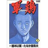 軍鶏 (1) (Action comics)