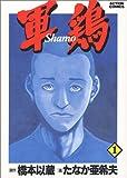 軍鶏(シャモ) / 橋本 以蔵 のシリーズ情報を見る