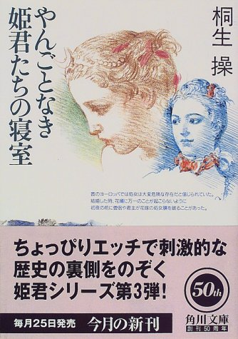 やんごとなき姫君たちの寝室 (角川文庫)の詳細を見る