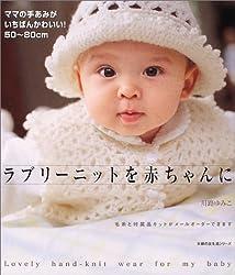 ラブリーニットを赤ちゃんに―ママの手あみがいちばんかわいい! (主婦の友生活シリーズ)