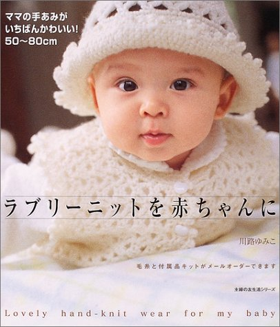 ラブリーニットを赤ちゃんに—ママの手あみがいちばんかわいい! (主婦の友生活シリーズ)