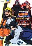 NARUTO‐ナルト‐疾風伝 激闘忍者大戦!EX3 乱戦激勝ガイド (Vジャンプブックス)