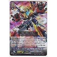 カードファイト!! ヴァンガード 究極次元ロボ グレートダイカイザー/ファイターズコレクション2014/FC02-003/シングルカード