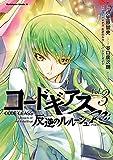 コードギアス 反逆のルルーシュ Re; (3) (角川コミックス・エース)