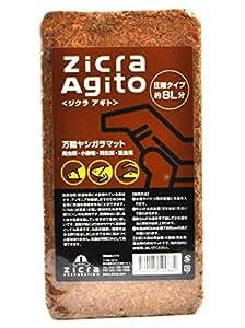 ジクラ (Zicra) 爬虫類専用万能ヤシガラマット 細目 8L