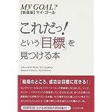 新装版マイ・ゴール これだっ!という「目標」を見つける本