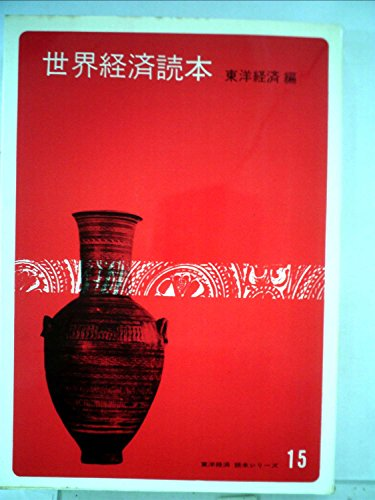 世界経済読本 (1968年) (読本シリーズ)の詳細を見る