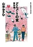どんぐりの家(4) (ビッグコミックススペシャル)