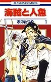 海賊と人魚 1 (花とゆめコミックス)