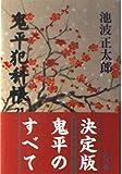 鬼平犯科帳 (21) (文春文庫)