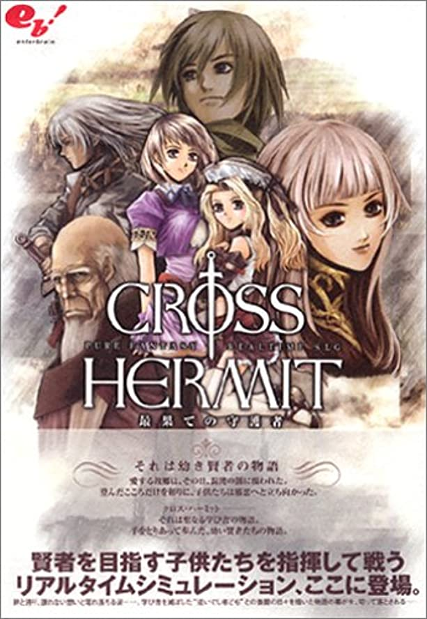 領域扱いやすい認証Cross Hermit
