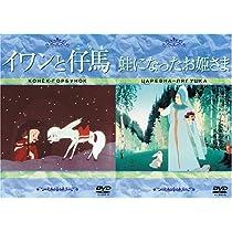 イワンと仔馬/蛙になったお姫さま [DVD]
