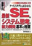 図解入門ケーススタディでよくわかる最新SEのシステム思考と能力開発基本と極意 (How‐nual Visual Guide Book)