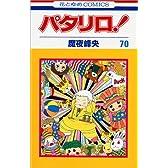 パタリロ! (第70巻) (花とゆめCOMICS (2107))