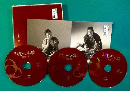 「三木助六席」四代目桂三木助(三枚組CD-キントトレコードセレクト)