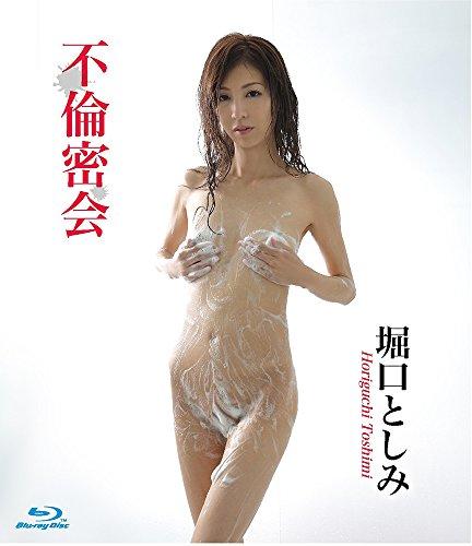 不倫密会 堀口としみ ブルーレイ [Blu-ray]