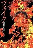フェイク (集英社文庫―コミック版)