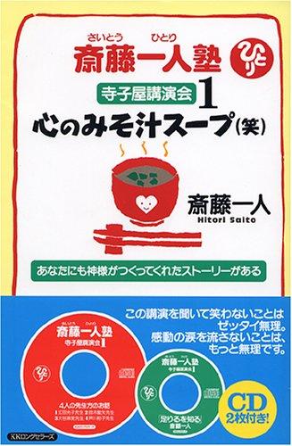 斎藤一人塾 寺子屋講演会1 心のみそ汁スープ(笑)の詳細を見る