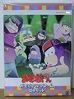 おそ松さん メモリアルフレーム切手セット アニメイト1000個限定