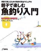 親子で楽しむ魚釣り入門 (OUTDOOR SPORTS)