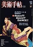 美術手帖 2005年 12月号