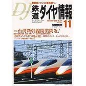 鉄道ダイヤ情報 2006年 11月号 [雑誌]