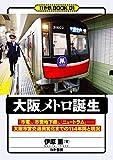 大阪メトロ誕生 (かや鉄BOOK)