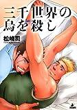 爆男COMICS / 松崎 司 のシリーズ情報を見る
