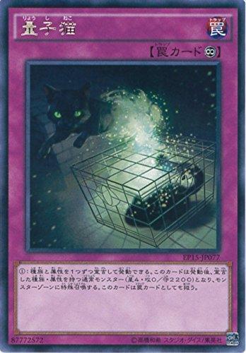 遊戯王カード EP15-JP077 量子猫 レア 遊戯王アーク・ファイブ [EXTRA PACK 2015]