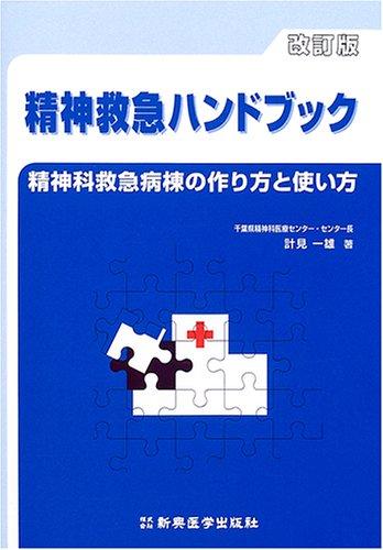 精神救急ハンドブック―精神科救急病棟の作り方と使い方の詳細を見る