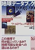 地球データブック―人類の明日を決めるバイタル・サイン〈1998~99〉