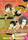 ヒットメーカー―同人誌コミックアンソロジー集 (エンペラー) (プリモコミックシリーズ)