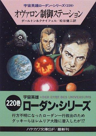 オヴァロン制御ステーション―宇宙英雄ローダン・シリーズ〈220〉 (ハヤカワ文庫SF)の詳細を見る