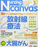 NursingCanvas 2019年 3月号 Vol.7 No.3 (ナーシング・キャンバス)