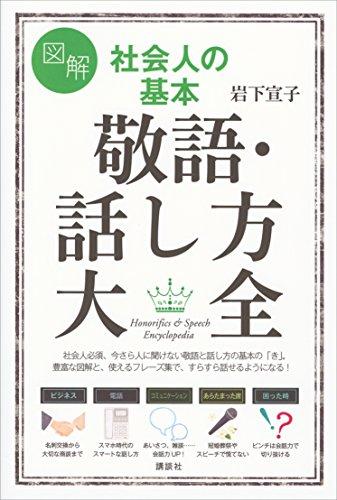 図解 社会人の基本 敬語・話し方大全 (講談社の実用BOOK)