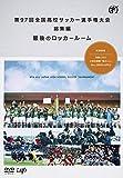 第97回全国高校サッカー選手権大会 総集編 最後のロッカールーム[DVD]