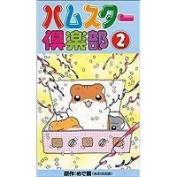 ハムスター倶楽部(2) [VHS]