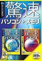 驚速パソコン+驚速メモリ (説明扉付きスリムパッケージ版)