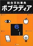 総合百科事典ポプラディア (6)